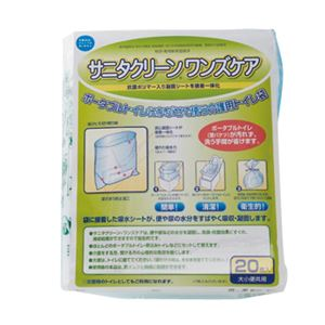 (まとめ)総合サービス排泄物処理サニタクリーンワンズケア(2)20枚入YS-127【×2セット】