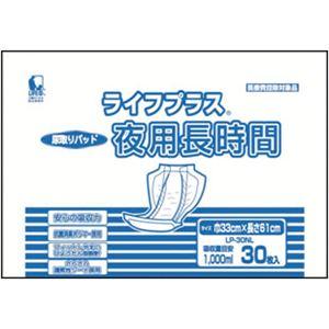 近澤製紙所 尿とりパッド ライフプラス夜用長時間(30枚X6袋) ケース LP-30NLG