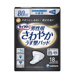 (まとめ)ユニ・チャーム 尿とりパッド ライフリーさわやかパッド男性用 (2)中量18枚 袋【×15セット】