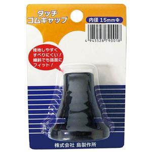(まとめ)島製作所杖小物タッチゴムキャップ【×5セット】