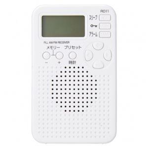 (まとめ)デジタルチューニングAM・FMポケットラジオ ホワイト ヤザワ RD11WH【×2セット】 h03