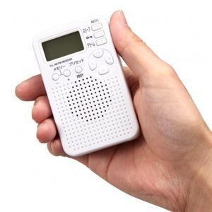 (まとめ)デジタルチューニングAM・FMポケットラジオ ホワイト ヤザワ RD11WH【×2セット】 f04