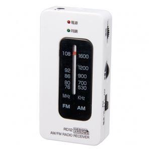 (まとめ)AM・FMコンパクトラジオ ホワイト ヤザワ RD12WH【×3セット】 h01