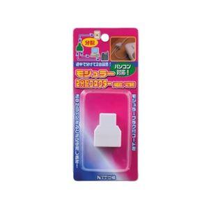 (まとめ)モジュラー2分配コネクター 白 ヤザワ TP4W【×10セット】 h03