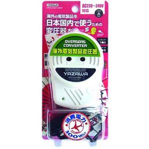 国内使用用変圧器240V100Wコード付きヤザワHTUC240V100W