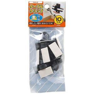 (まとめ)ケーブルクリップ 内径:6mm 黒 10個入 ヤザワ FKN6【×25セット】 h02