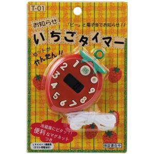 (まとめ)イチゴタイマー ヤザワ T01【×5セット】