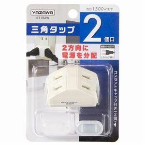 (まとめ)耐トラ付三角タップ 2個口 白 ヤザワ ST152W【×30セット】 h02