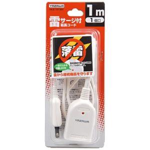(まとめ)雷サージ付延長コード 1個口 1m 白 ヤザワ HKS101WH【×5セット】 h02