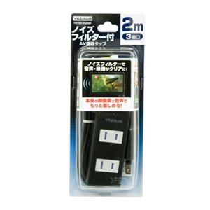 (まとめ)ノイズフィルター付きAVタップ 3個口 2m ヤザワ HKNS302BK【×5セット】 h02