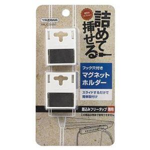 (まとめ)差込みフリータップ専用マグネットホルダーホワイト ヤザワ HAJ03WH【×5セット】 h01