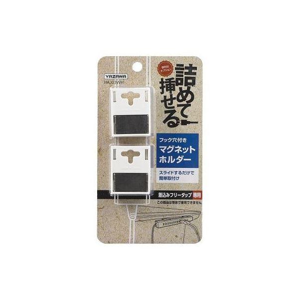 (まとめ)差込みフリータップ専用マグネットホルダーホワイト ヤザワ HAJ03WH【×5セット】f00