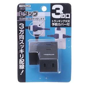 (まとめ)耐トラ付Lタップ 3個口 黒 ヤザワ Y02FSU300BK【×10セット】 h03