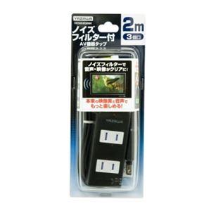 (まとめ)ノイズフィルター付きAVタップ 3個口 2m ヤザワ Y02KNS302BK【×3セット】 h02