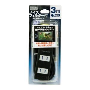 (まとめ)ノイズフィルター付きAVタップ 3個口 3m ヤザワ Y02KNS303BK【×3セット】 h02