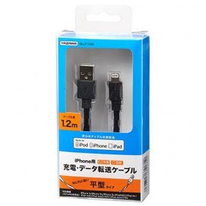 (まとめ)ライトニングコネクタケーブル平型1.2mブラック ヤザワ MLLF12BK【×3セット】 h02