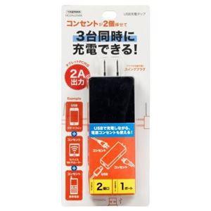 (まとめ)USBタップ 2AC+1USB2A ヤザワ MC2AU2ABK【×3セット】 f04