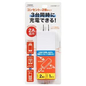 (まとめ)USBタップ 2AC+1USB2A ヤザワ MC2AU2AWH【×3セット】 f04