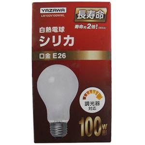 【まとめ買い120個セット】長寿命シリカ100W形 ヤザワ LW100V100WWL-120SET