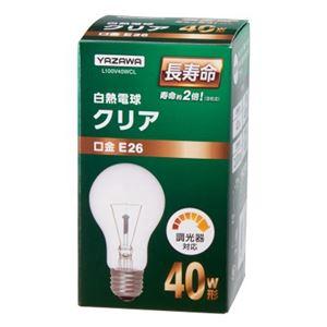 【まとめ買い120個セット】長寿命クリア40W形 ヤザワ L100V40WCL-120SET