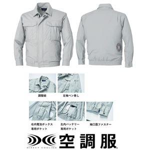 空調服 綿薄手長袖作業着 BM-500U  【カラー:シルバーサイズ:L】 リチウムバッテリーセット