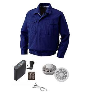 裏地式綿厚手ワーク空調服  【カラー:ダークブルーサイズ:5L】 リチウムバッテリーセット