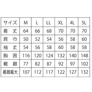 JIS T 8118 綿・ポリ混紡制電空調服 ...の紹介画像4