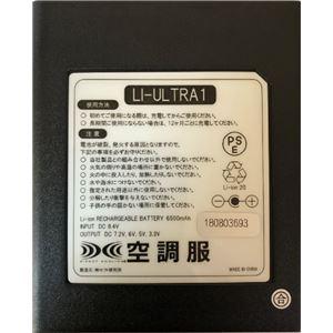 空調服 綿・ポリ混紡ツヅキ服 大容量バッテリーセット ファンカラー:ブラック 982LB22C03S6 【カラー:ネイビー サイズ:4L 】