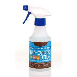 レザーウォッシュ スプレー 300ml 皮革洗剤・柔軟仕上剤【2本セット】