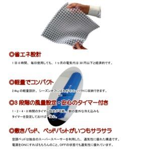 【送料無料】空調ベッド KBT-S02 送風マット 風眠