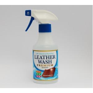 レザーウォッシュ プレミアム 300ml  皮革洗剤 柔軟仕上剤
