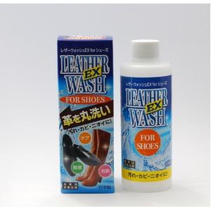 レザーウォッシュ EX for シューズ (シューズ・小物用) 皮革洗剤