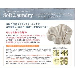 家庭用洗剤/おしゃれ着洗い ソフトランドリー for カシミヤ&ウール