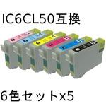 エプソン(EPSON)  IC6CL50 互換インクカートリッジ 6色セットx5【5セット】