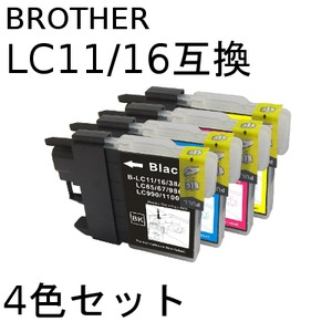 ブラザー(BROTHER) LC11/16 互換インクカートリッジ 4色セット