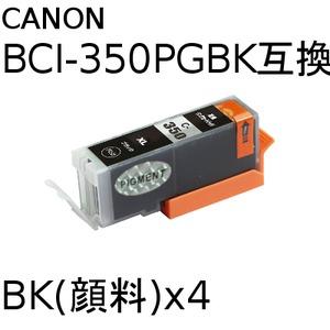 キャノン(CANON) BCI-350PGBK(顔料ブラック) 互換インクカートリッジ 【4個セット】