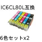 エプソン(EPSON)  IC6CL80L 互換インクカートリッジ 6色セットx2【2セット】