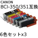 キャノン(CANON)  BCI-351/350 互換インクカートリッジ 6色セットx3 【3セット】
