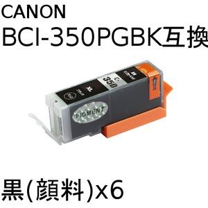 キャノン(CANON)  BCI-350PGBK(顔料ブラック) 互換インクカートリッジ 【6個セット】 - 拡大画像