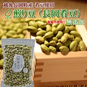 お試しに!煎り豆(長岡肴豆) 無添加 150g×3袋
