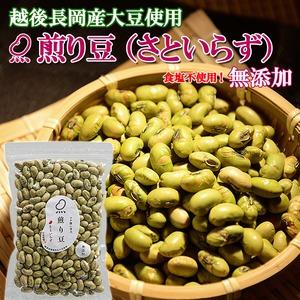 お試しに!煎り豆(さといらず) 無添加 3袋の紹介画像2