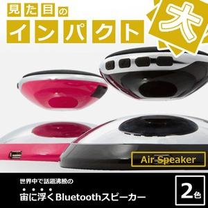 宙に浮くスピーカー AirSpeaker(エアスピーカー) レッド WA-101