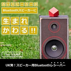 【UK発】古いスピーカーがBluetoothスピーカーに生まれ変わる VAMP レッド