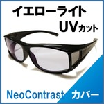 ネオコントラストカバー 特許 角型 サングラス 国産レンズ 高品質 ブラック レディース メンズ 兼用