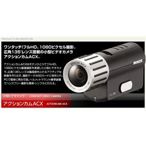 小型ビデオカメラ/ヘルメットカメラ 広角レンズ SDメモリーカード付き ミノックス 【日本正規品】 アクションカムACX - 拡大画像