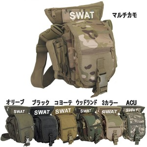 U. S.・ SWAT・レッグポーチ ・ショルダー・2WAYバッグ レプリカコヨーテ - 拡大画像