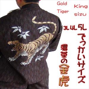 金虎の手書き絵・甚平 キングサイズ濃茶5L