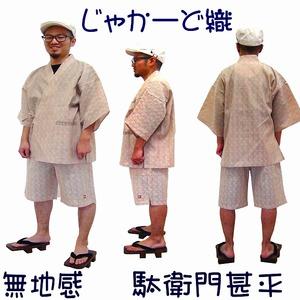 じゃかーど織織甚平 (ジャカード織) ベージュ L