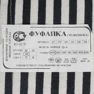 ロシア軍放出ボーダーシャツ デットストック レッドL