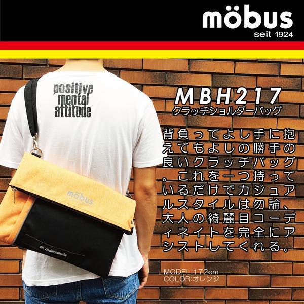 ドイツブランド Mobus(モーブス)  A4サイズ収納 クラッチ&ショルダー2WAYバッグ ネイビーf00